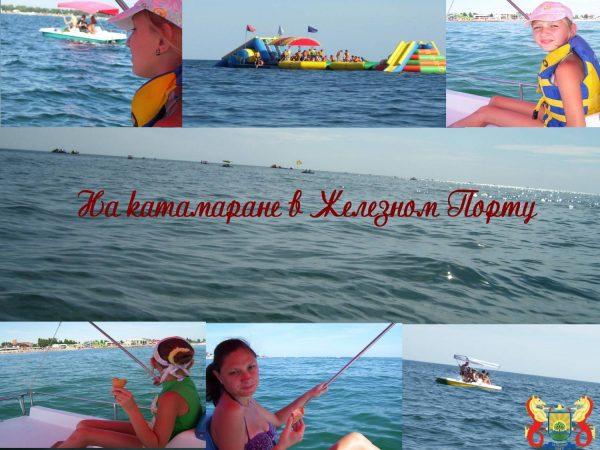 По морю на катамаране