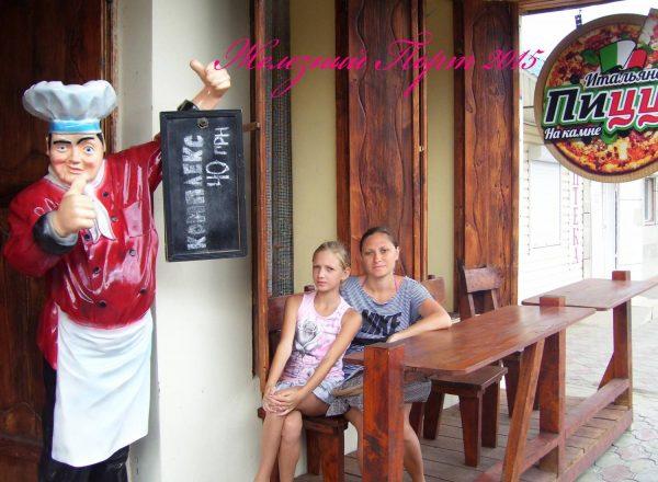 В кафе пиццерия в Железном Порту