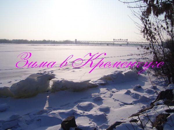 Зимний Кременчуг весь в снегу