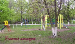 Парк Мира. Площадка для детей