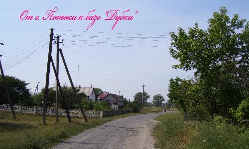 Потоки в районе Кременчуга