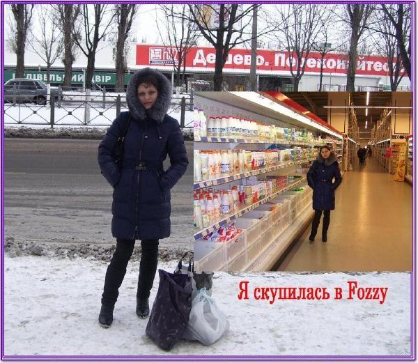 Отправились скупиться в Fozzy в городе Кременчуг