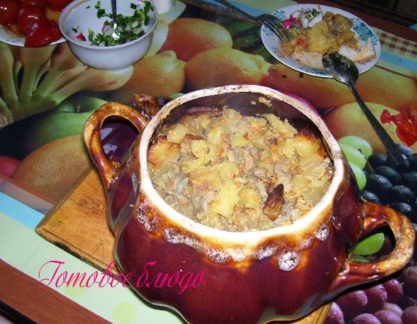 Жаркое в горшочке - готовое блюдо