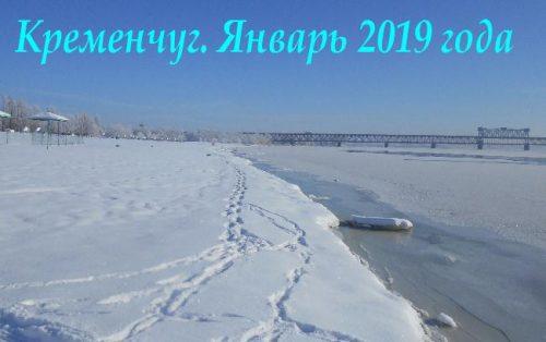Зимний Кременчуг 2019