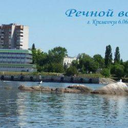 Речной порт Кременчуга