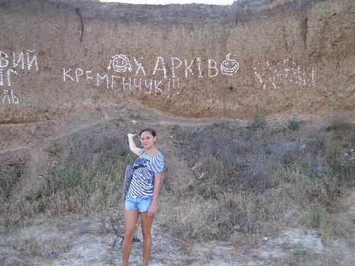 Кременчужане в Кирилловке
