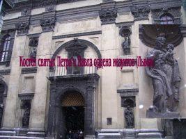 Костел святых Петра и Павла. Мистический Львов
