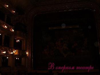 В оперном театре