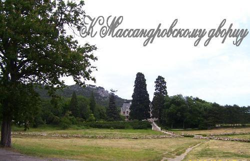 Путь к Массандровскому дворцу
