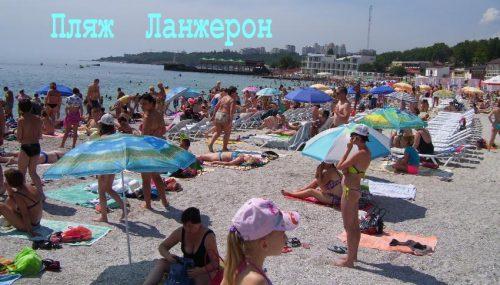 "Пляж ""Ланжерон"""