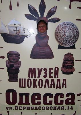 Музей шоколада в Одессе