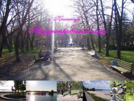 Приднепровский парк во все времена года.