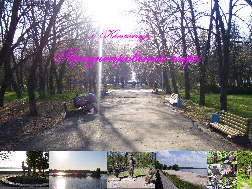 Приднепровский парк