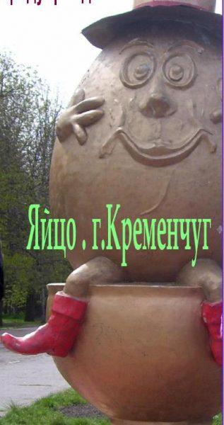 Яйцо в Приднепровском парке
