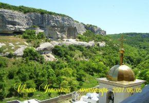 Успенский монастырь. Бахчисарай
