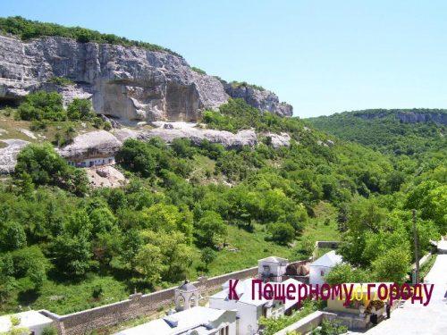 Дорога к пещерному городу Чуфут-Кале