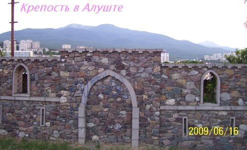 Остатки крепости Алустон