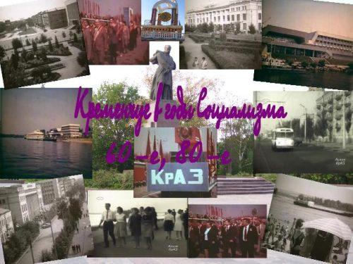 Годы социализма в Кременчуге