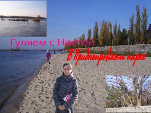 Гуляем с Настей