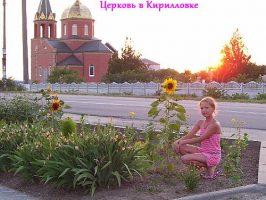 Церковь в Кирилловке