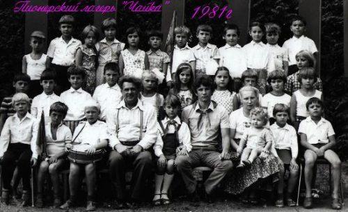 """Пионерский лагерь """"Чайка"""" 1981 год"""