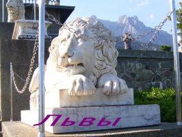Львы на южной стороне дворца