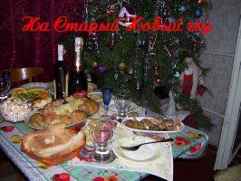Стол на Старый Новый год