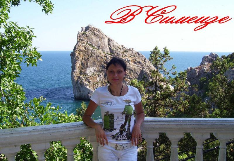 В Симеизе на фоне горы Дива