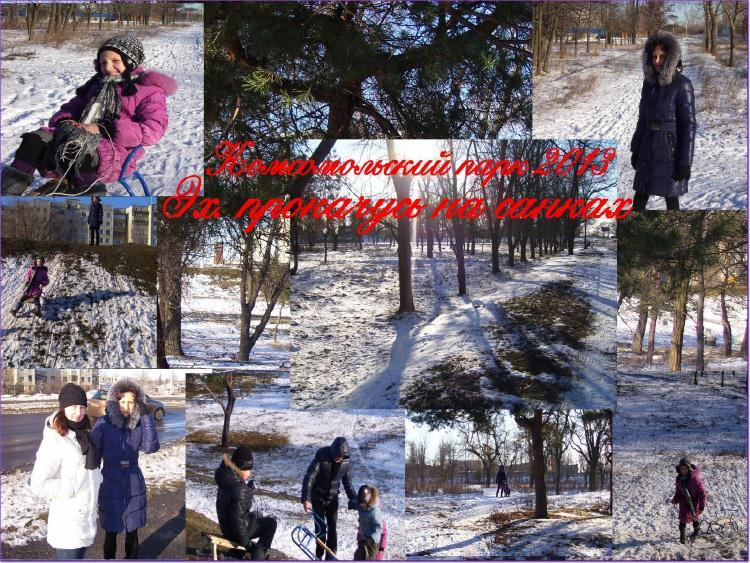 На санках в Комсомольском парке