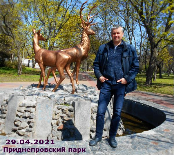 Приднепровский парк 2021