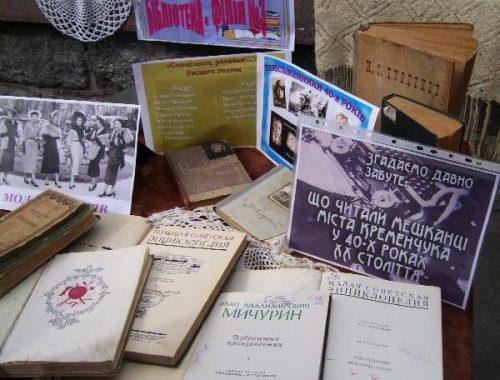 Что читали жители Кременчуга?