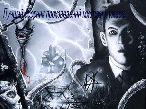Лучший сборник произведений мистики и ужаса