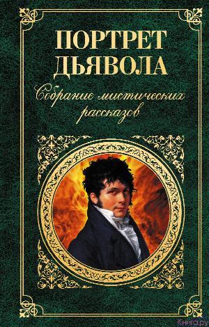 Собрание мистических рассказов писателей XIX - начала XX века