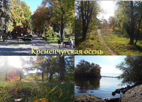 Кременчугская Осень золотая