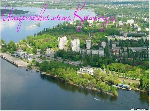Исторические места Кременчуга