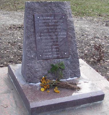Памятник комсомолкам. Гражданская война в Кременчуге