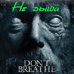 Не дыши