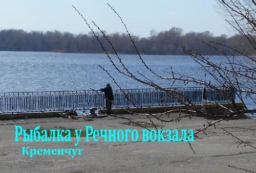 Рыбалка с пристани Речного вокзала в Кременчуге