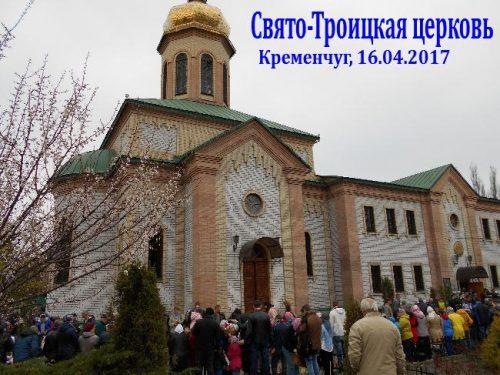 Пасха 2017. У Свято-Троицкой церкви