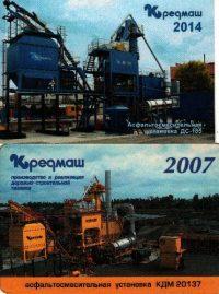 Подъем производства на Кредмаше.