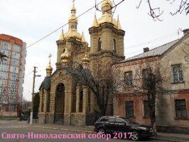 Свято-Николаевский собор. Старинные постройки Кременчуга.