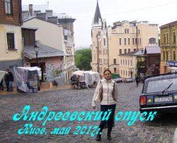 Андреевский спуск. Киев. Увлекательная прогулка