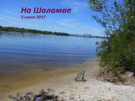 Шаламай2017. Отдых на острове в июне