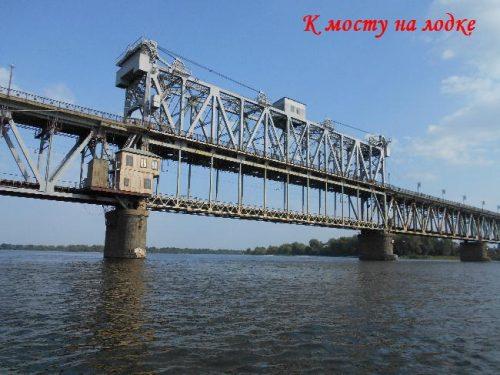 Мост в Кременчуге