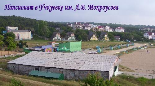 Пансионат в Учкуевке им. А.В. Мокроусова