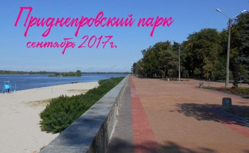 В Приднепровском парке