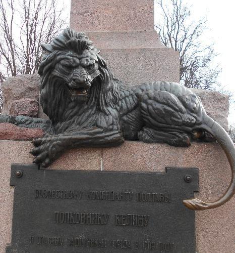 Памятник Келину