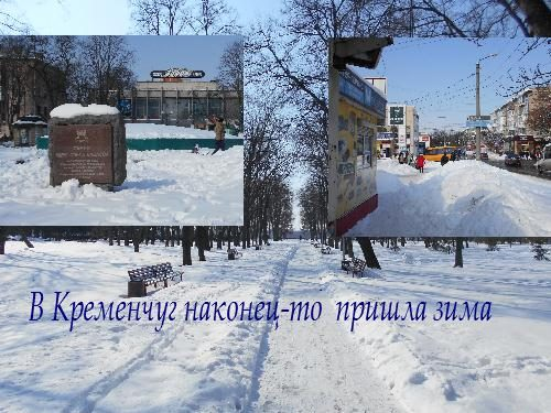 Кременчуг в снегу