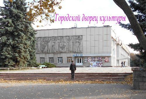 Городской дворец культуры