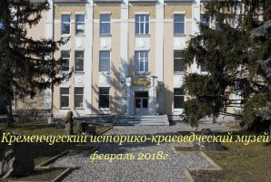 Кременчугский историко-краеведческий музей